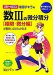 パワーUP版 坂田アキラの 数3の微分積分[極限・微分編]が面白いほどわかる本 (数学が面白いほどわかるシリーズ)
