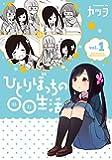 ひとりぼっちの○○生活 (1) (電撃コミックスNEXT)