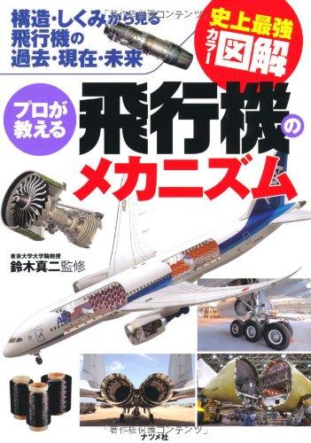 史上最強カラー図解 プロが教える飛行機のメカニズム