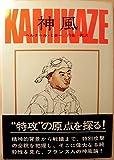 神風 (1972年) (ハヤカワ・ノンフィクション)