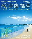 まるっと宗像・福津 (外戸本増刊号)