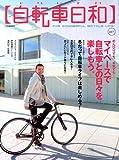 自転車日和 Vol.11 (タツミムック)