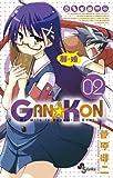 GAN☆KON 02―願☆婚 (少年サンデーコミックス)