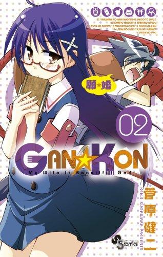 GAN☆KON 2 (少年サンデーコミックス)