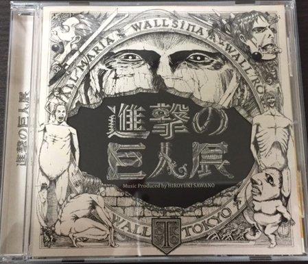 「進撃の巨人展」 Music Produced by澤野弘之 (CD)
