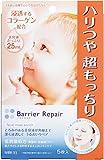 Barrier Repair (バリアリペア) シートマスク (コラーゲン) ハリ・つや超もっちりタイプ 5枚 ランキングお取り寄せ
