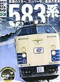 国鉄型車両ラストガイド 03 583系 (トラベルムック)