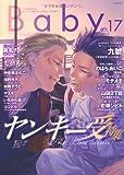 Baby Vol.17 ヤンキー受特集 (POE BACKS)