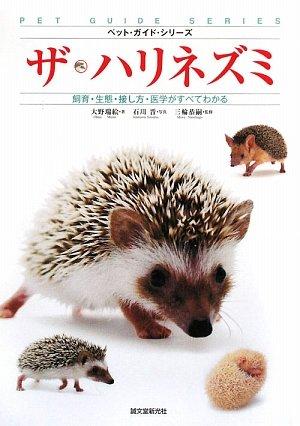 ザ・ハリネズミ―飼育・生態・接し方・医学がすべてわかる (ペット・ガイド・シリーズ)