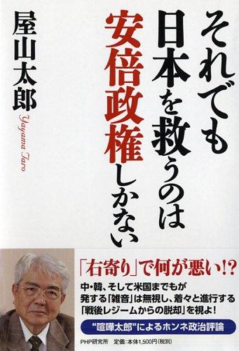 それでも日本を救うのは安倍政権しかない