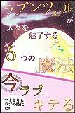 rapunzelgahitobitowomiryousuruitutunomahou (Japanese Edition)