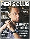 MEN'S CLUB (メンズクラブ) 2013年 03月号 [雑誌]