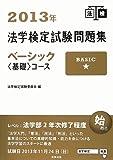2013年法学検定試験問題集 ベーシック〈基礎〉コース