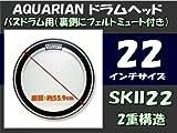 アクエリアン Super Kick 定番打面用バスドラム用クリアヘッド(2プライ・リングミュートあり)(AQUARIAN)SKII22 22インチ