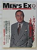 MEN'S EX (メンズ・エクストラ)  1995年 9月号 No.17 [雑誌]