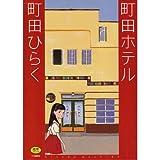 町田ホテル (F COMICS)
