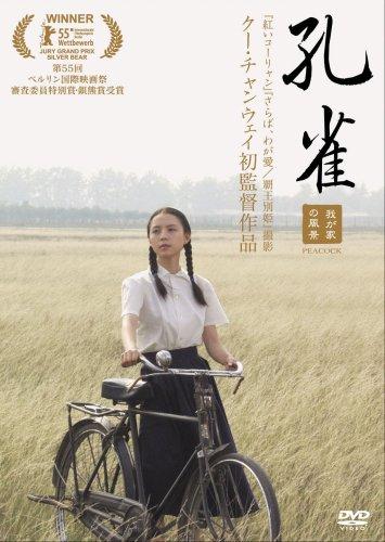 孔雀 我が家の風景 [DVD]