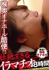 喉奥オナホール酷使! !  壮絶すぎるイラマチオ8時間 ムーディーズ [DVD]