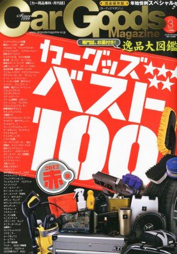 Car Goods Magazine (カーグッズマガジン) 2012年 03月号 [雑誌]