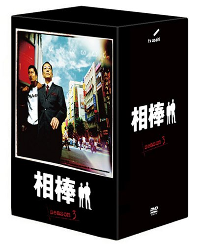 相棒 season 3 DVD-BOX 2(5枚組)