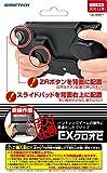3DSLL用ハンティング専用グリップ改造パーツ『EX クロオビ』