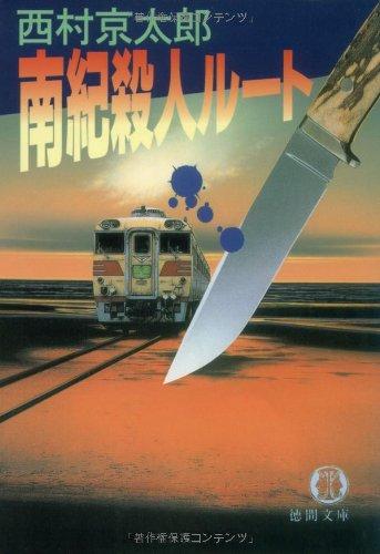 Southern Kishu murder root (Tokuma)