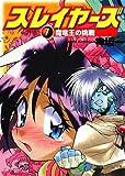 スレイヤーズ7  魔竜王の挑戦 (富士見ファンタジア文庫)