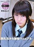 微乳美少女制服マニュアル 野中あんり PSYCHEDELIC PUPPET [DVD]