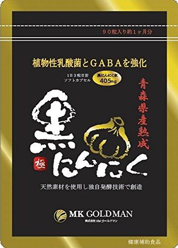 青森県産熟成黒にんにくサプリメント