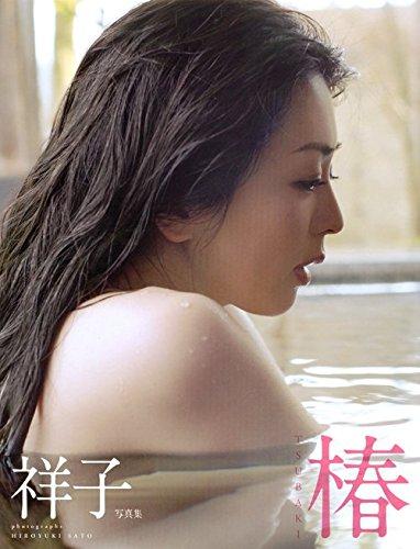 祥子写真集『椿』 -
