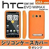 hTC EVO WiMAX ISW11HT :シリコンケースカバー オレンジ : エクスペリア アーク