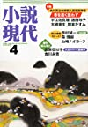 小説現代 2012年 04月号 [雑誌]