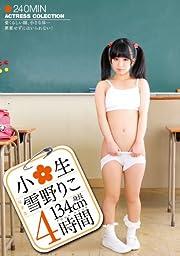 小○生 雪野りこ 4時間 [DVD]