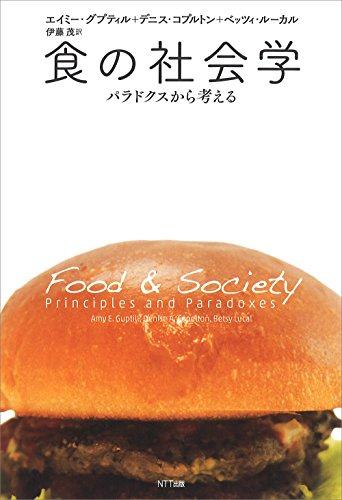 食の社会学:パラドクスから考える