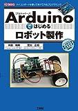 Arduinoではじめるロボット製作 (I・O BOOKS)