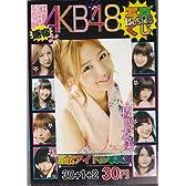 30円AKB48生プロ 写真くじ 30付