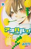 アオハルッ! 2 (プリンセスコミックス)