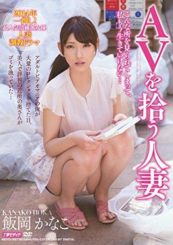AVを拾う人妻 飯岡かなこ 溜池ゴロー [DVD]