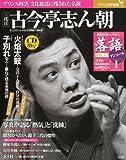 隔週刊 落語 昭和の名人 アンコール 2012年 3/6号 [分冊百科]