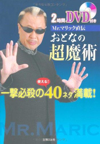 2時間DVD付き Mr.マリック直伝 おとなの超魔術―一撃必殺の使える!40ネタ満載!