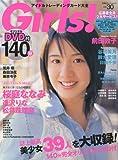 Girls!(30)  (双葉社スーパームック)