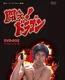 甦るヒーローライブラリー 第4集 闘え!ドラゴン DVD-BOX[DVD]