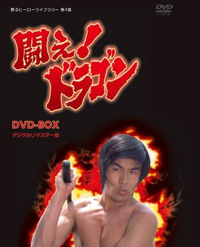 甦るヒーローライブラリー 第4集 闘え! ドラゴン DVD-BOX