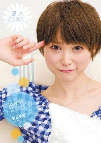 新人!kawaii*専属デビュ→ぞっこんショートリズム♪ 音市美音 [DVD]