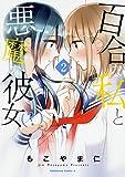 百合な私と悪魔な彼女(?) (2) (カドカワコミックス・エース)
