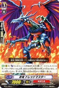 ヴァンガード 【 忍竜 ドレッドマスター[C] 】BT01-069-C 《騎士王降臨》
