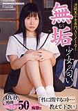 無垢-少女の匂い—無垢5周年記念コラボムック (SUNエンタメMOOK)