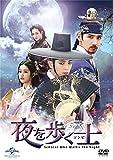 夜を歩く士ソンビ DVDSET1