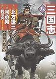 三国志 8 (バンブーコミックス)