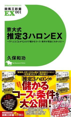 京大式 推定3ハロンEX ~「テン」と「上がり」だけで儲かるコース・条件が完全にわかった! ~ (競馬王新書EX001) -